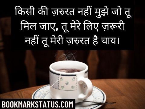 chai 2 lines shayari
