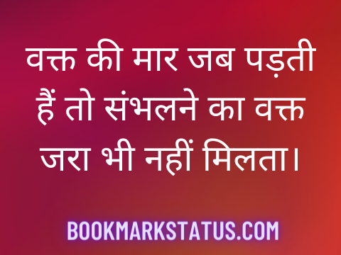 deep one line quotes in hindi