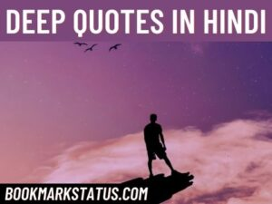 29+ Very Deep Quotes in Hindi