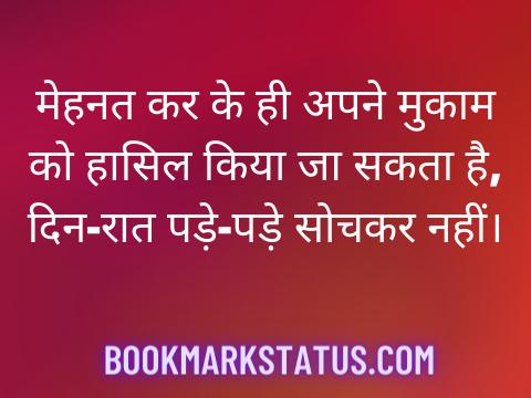 deep thinking quotes in hindi