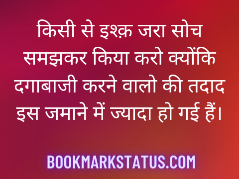 deep motivational quotes in hindi
