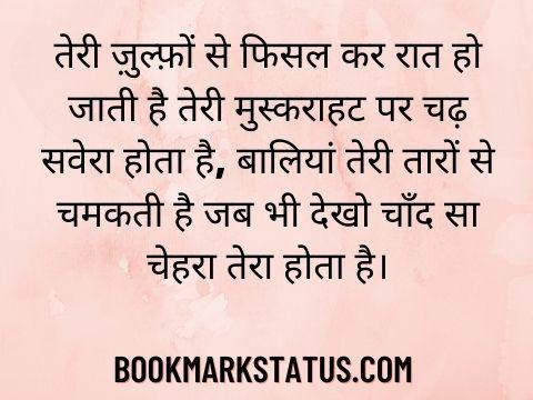 shayari on face in hindi