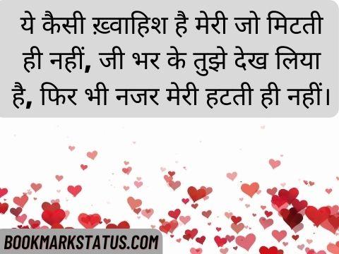 whatsapp status for gf