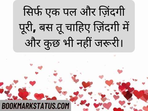 gf bf love attitude status in hindi