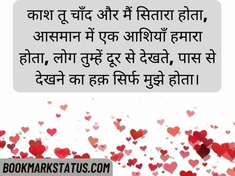 gf bf quotes in hindi