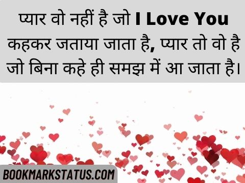 Gf Bf Status in Hindi