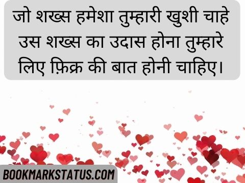 hindi status bf gf
