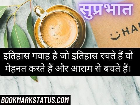 Good Morning Anmol Vachan 2