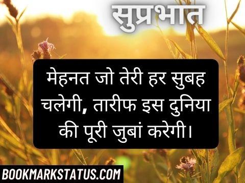 Good Morning Anmol Vachan 4