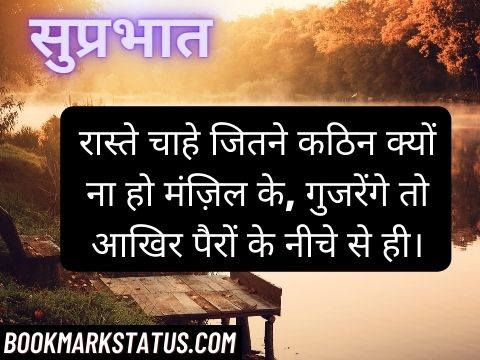Good Morning Anmol Vachan 9
