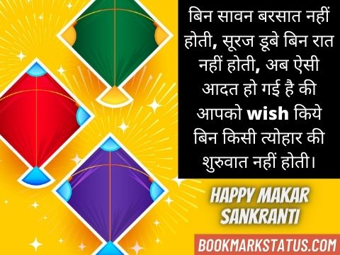 makar sankranti best wishes in hindi