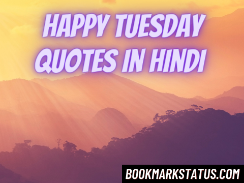 Happy Tuesday Quotes in Hindi