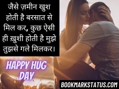 hug day whatsapp status