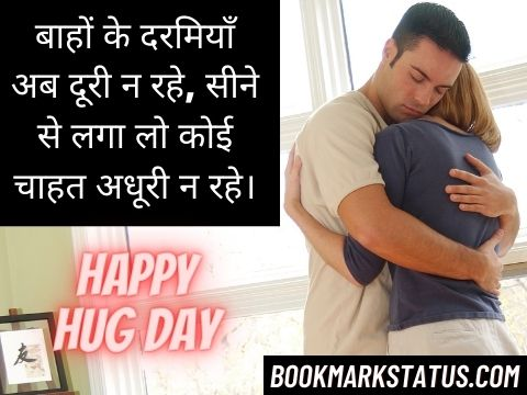 best message for hug day