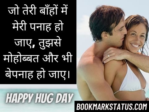 ug day quotes for girlfriend in hindi