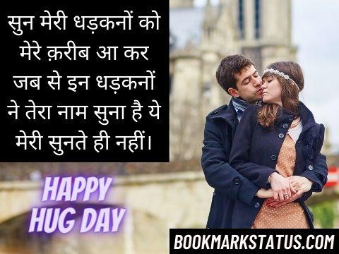 hug day msg for girlfriend