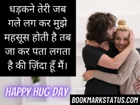 happy Hug Day Quotes in Hindi