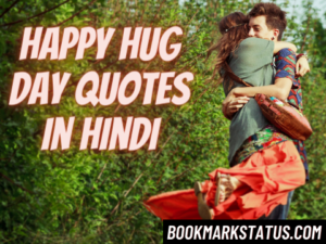 Happy Hug Day Quotes in Hindi 2021