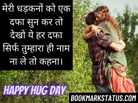 happy hug day my love quotes in hindi