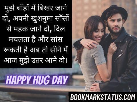 hug day msg