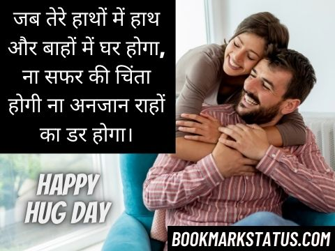 hug day quotes for hubby