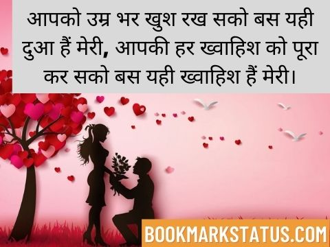 i love you quotes in hindi for girlfriend