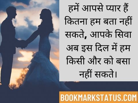 i love you images with quotes in hindi