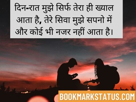 quotes for lover in hindi
