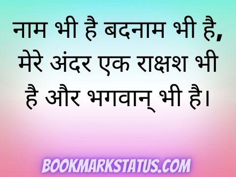 instagram bio quotes in hindi