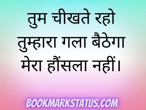 best bio in hindi