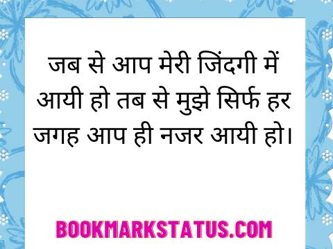 Jeevansathi Quotes