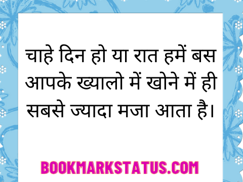 best quotes for life partner in hindi