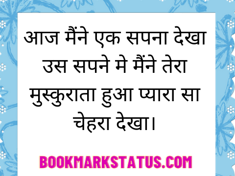 quotes for jeevansathi