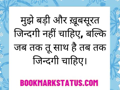 Jeevansathi Quotes in Hindi