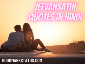 Jeevansathi Quotes in Hindi