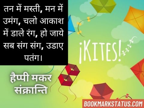 Makar Sankranti Quotes in Hindi