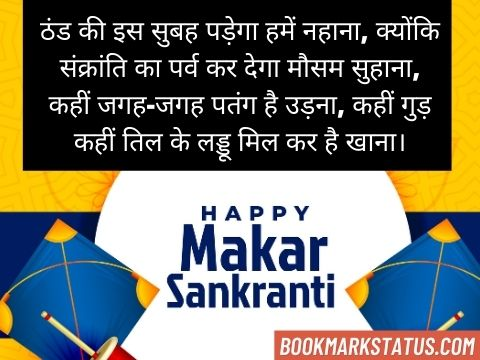 makar sankranti ki hardik shubhkamnaye in hindi