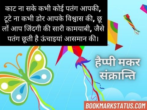 quotes on makar sankranti in hindi