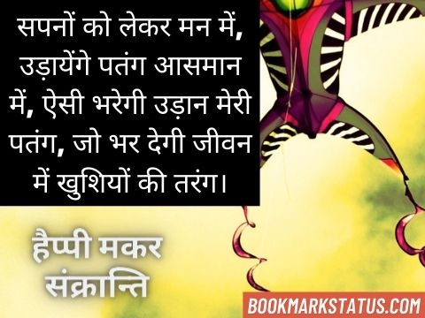 happy makar sankranti quotes in hindi