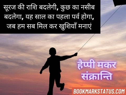 makar sankranti message in hindi