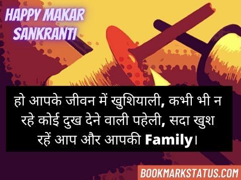 sankranti wishes in hindi