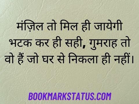 manzil ki talash shayari in hindi