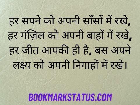 Manjil Status in Hindi