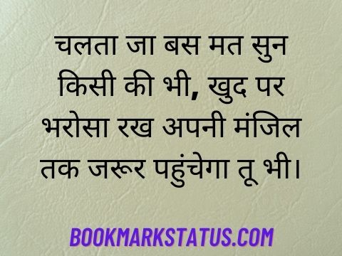 manzil status image