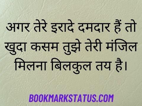 hosla status in hindi