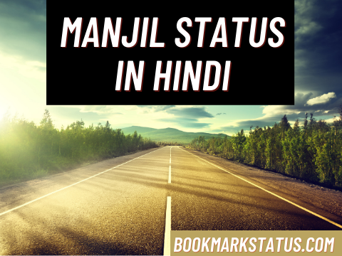 26 Best Manjil Status in Hindi