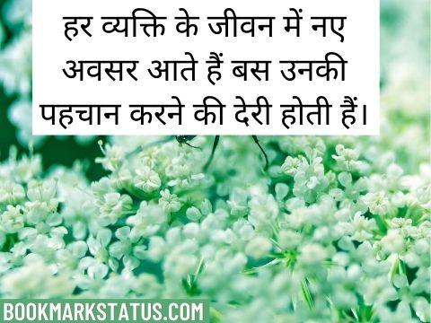 best hindi qoutes