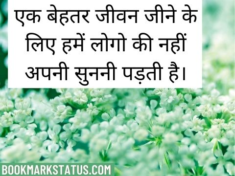 deep meaningful quotes in hindi