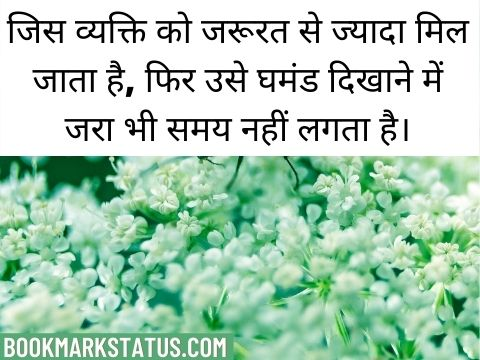 deep lines quotes in hindi