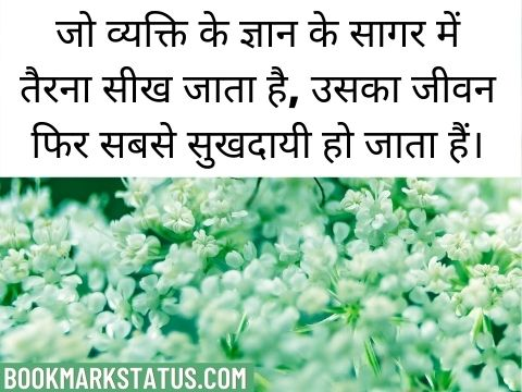 deep meaning quotes in hindi
